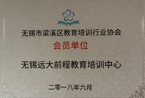 梁溪区教育培训协会会员单位