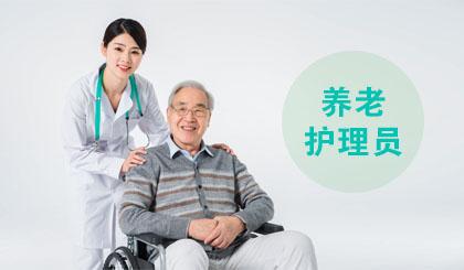 养老护理员免费培训