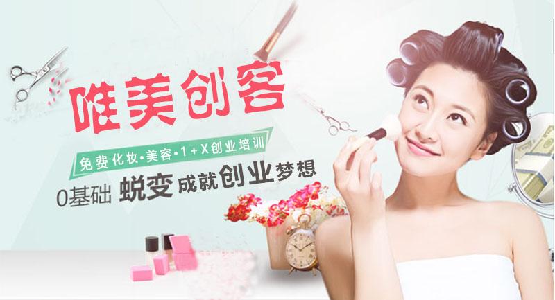 化妆创业培训