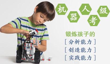 机器人考级