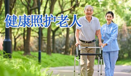 健康照护老人